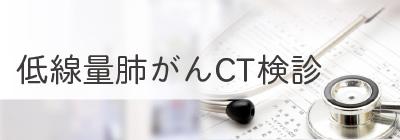低線量肺がんCT検診について